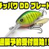 【ニシネルアーワークス】ブレードクランクのディープモデル「チッパワ DD ブレード」通販予約受付開始!