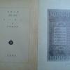 【第225回】ビンラーデン水葬から「護憲法9条」へ(後)