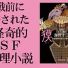 『獏鸚』(海野十三・著/日下三蔵・編)のレビュー