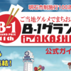 B1グランプリ明石 令和元年11月23日24日開催