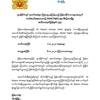 ANA 成田→ヤンゴン救援便、8月1日・6日にも継続予定