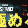 【バイオハザード レジスタンス】ResidentEvil RESISTANCE サバイバーとマスターマインドで遊んでみた感想!全然マッチングしない!BIOHAZARD RESISTANCE【RE/ホラー】