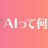 AI(人工知能)ってそもそも何なのか説明できますか?【小学生でもわかる超簡単解説!!】