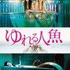 【独女映画部】「ゆれる人魚」感想~他の女と結婚した人魚姫の王子にイラッとしたすべての女子に捧ぐ