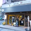 錦糸町「ココデコーヒー」〜気軽に入れる雰囲気のスペシャルティコーヒー専門店〜