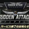 さよなら『サドンアタック』、日本サービス終了の様子をレポート