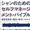 永田純『次世代ミュージシャンのためのセルフマネージメント・バイブル 自分を作る・売る・守る!』