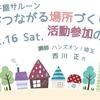 第18回寺子屋サルーン「人がつながる場所づくりと活動参加の仕組み」を開催しました(平成31年2月16日)