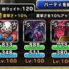 level.1172【ウェイト120】第161回闘技場ランキングバトル最終日