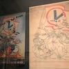 【DCL旅行記】WDFM:ディズニー長編アニメーションと第二次世界大戦(2018/9/14)