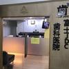 日本人御用達のバンコク歯科医院『富士JDC歯科医院』で歯科検診&歯石除去クリーニング。