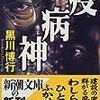 金、利権に群がる亡者達のバトルロイヤル。黒川博行の「疫病神シリーズ」は、ハマリます!シリーズ全巻ご紹介。