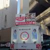 特急レーン  焼肉の和民 横浜店
