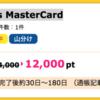【ハピタス】P-one Business MasterCardが12,000pt(12,000円)! 初年度年会費無料! ショッピング条件なし!