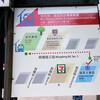 台湾:瑞芳車站から九份へバスで