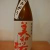広島の美和桜は純粋にしっかりお酒を楽しみたい方にお薦めです!