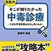 中毒診療の書籍が発刊されます