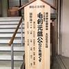 来年の大河ドラマ「鎌倉殿の13人」の一人大江広元公は元就公のご先祖様です。