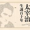 太宰治生誕110年記念資料展開催!!