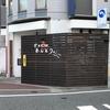 しらしんけんな店長がいた居酒屋は・・・、博多では隠れた名店だった!! 8月10日