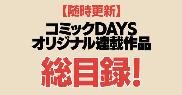 【随時更新】コミックDAYSオリジナル連載作品、総目録!