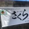 ラーメンさくら 山口市 長州鶏ラーメン あっさりスープに手打ちのもっちり麺