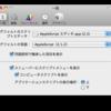 テキストエディットのページ余白を自由に設定するAppleScript