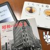 『その街の今は』と『昭和の大阪』と『くらべる時代』と