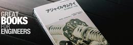 『アジャイルサムライ――達人開発者への道』に学ぶ、開発フロー効率化のススメ! 【今こそ読み解きたい名著】