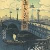 似て非なる「清洲橋」と「葛西橋」