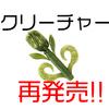 【ゲーリーヤマモト】生産休止後も多くの要望があった「クリーチャー」が新色を追加して再出荷!