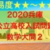 2020兵庫県公立高校入試問題数学解説~大問2「一次関数・考える問題」~