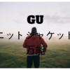 【秋コーデ】グレーのメンズジャケットは万能!