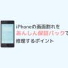 iPhoneの画面割れを、あんしん保証パック(i)プラスを使って修理した話