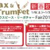 新春!!SX&TPマウスピース・リガチャーフェア開催中!!