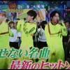 色々ー!(テレ東音楽祭とCDTVとチカラウタ)