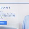 【参考にならない体験談】はてなブログでGoogleアドセンスの申請が通りました。