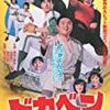 水島新司『ドカベン』(1)