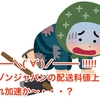 キタ━━━\(゚∀゚)/━━━ !!!!! アマゾンジャパンの配送料値上げで客離れ加速か〜・・・?