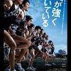 「風が強く吹いている」(2009年)-3 :箱根駅伝見た後は