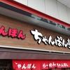 とにかく温野菜食べたかったので・・・「ちゃんぽん亭総本家 二条駅店」でちゃんぽんをサクッと食べる。