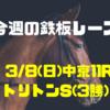 【今週の鉄板レース】3/8(日) 中京11R トリトンS(3勝)