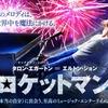 映画ロケットマン 8/23公開作品(2019)