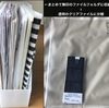 DAISOのタックシールを使って書類を整理