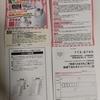 【7/18*7/30】イオングループ×サントリー 特茶 ナノケアキャンペーン【レシ/はがき】