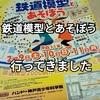 神戸青少年科学館 鉄道模型とあそぼう行ってきました【神戸観光隠れスポット】
