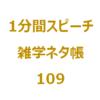 日本にある世界一狭い海峡は、なに?【1分間スピーチ|雑学ネタ帳109】