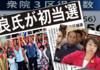 【保存版】 2019衆院選沖縄3区の投票結果まとめ - 島尻氏に1万7728票差で初当選 - 出口調査など