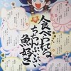 松山水産市場の「魚嫌い川柳」