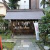 鹽竈神社(港区/新橋)の御朱印と見どころ